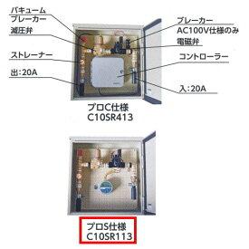 グローベン 電磁弁収納ステンレスボックス プロSコントローラー付属DC6v乾電池 C10SR113 口径20A-