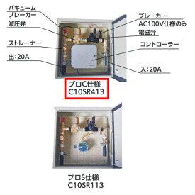 グローベン 電磁弁収納ステンレスボックス プロCコントローラー付属AC100V電源 C10SR413 口径20A-