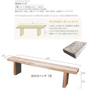 ジャービス商事 SLEEPER STAND BENCH 枕木台ベンチ 1型 ユーカリ系枕木 カンナ・無塗装仕上げ 26016 1台