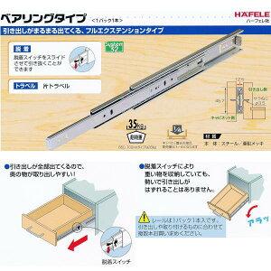 アイワ HAFELE スライドレール ベアリングタイプ 650mm AP-1148C 1本