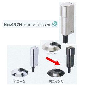 ベスト ドアキーパー(ロック付) No.457N 黒ニッケル