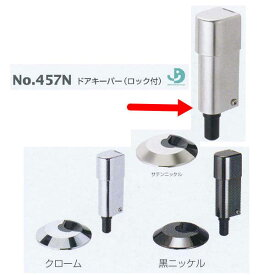 ベスト ドアキーパー(ロック付) No.457N サテンニッケル