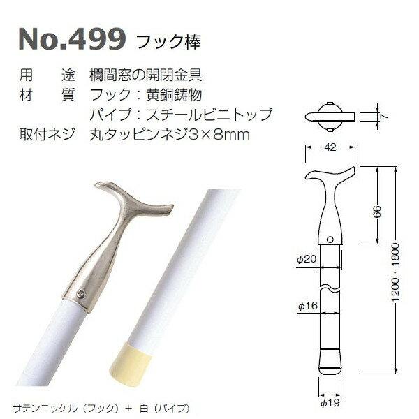 ベスト フック棒 No.499 サテンニッケル(フック)+白(パイプ) 1200