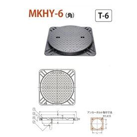 カネソウ マンホール・ハンドホール鉄蓋 簡易密閉形 (簡易防水・防臭形) 角枠 MKHY-6(角) 400 a 鎖なし T-6