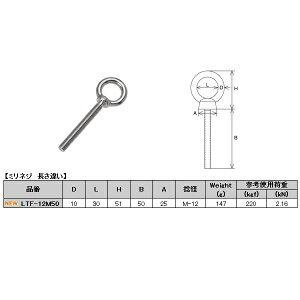 水本機械 つば付ロングアイボルト(鍛造製) ミリネジ長さ違い ステンレス LTF-12M50 コードNO.2614