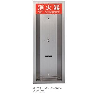受注生産 ナスタ 消火器ボックス 半埋込 KS-FEH205 H796×W307×D87 ステンレスヘアーライン