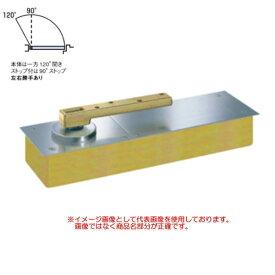 ニュースター フロアヒンジ 中心吊り一方開き 一般ドア用 ストップ付き HS-505KW 適用ドア厚DW450〜800×DH1800mm