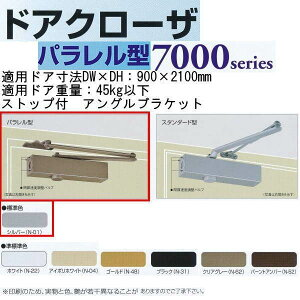 日本ドアチェック製造 ニュースター ドアクローザ パラレル型 ストップ付 PS-7002L アングルブラケット シルバー
