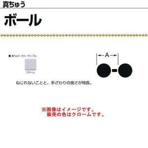 ニッサチェーン 真ちゅう ボール クローム BB1050 5.0mm×30m巻
