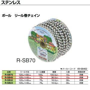 ニッサチェーン ステンレス ボールチェーン リール巻チェイン R-SB45 4.5mm×15m巻 国産 SUS305