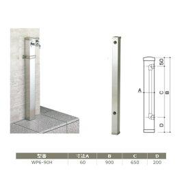 サヌキ ステンレス製 水栓柱 WP6-90H 60角 HI管 寸法:L=900mm