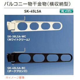 神栄ホームクリエイト バルコニー物干金物(横収納型・横型ブラケット) SK-45LSA ダークブロンズBC/ホワイトクリームWC 全長450×取付穴径(10×20)mm 1本
