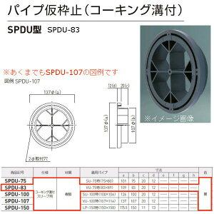神栄ホームクリエイト パイプ仮枠止(コーキング溝付) SPDU型 プラスチック製 黒 SPDU-83 1個