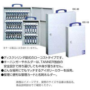 田邊金属 TANNER キーボックス OC-10 200×295×53×35
