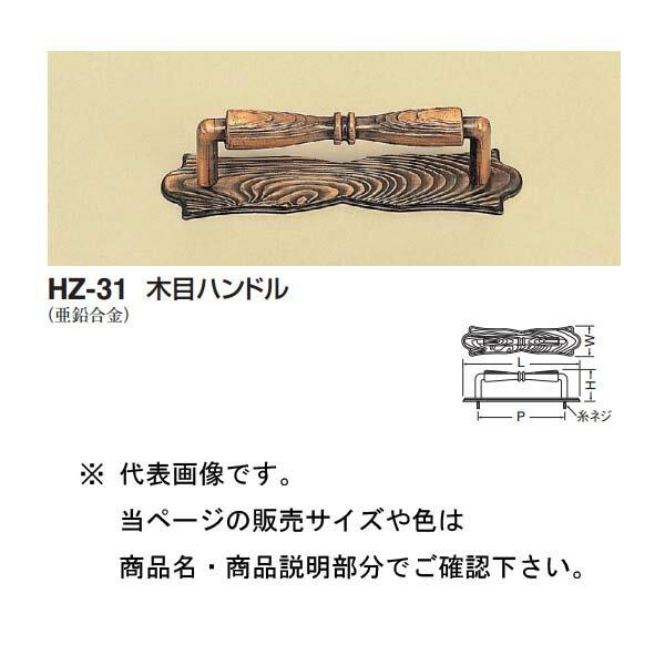 シロクマ 木目ハンドル HZ-31 GB 大