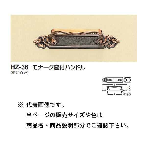 シロクマ モナーク座付ハンドル HZ-36 GB 豆
