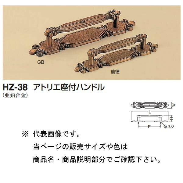 シロクマ アトリエ座付ハンドル HZ-38 GB/仙徳 小小