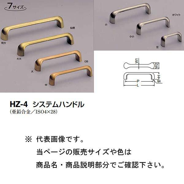 シロクマ システムハンドル HZ-4 ホワイト/GB/仙徳 小小