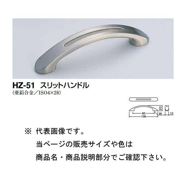 シロクマ スリットハンドル HZ-51 ホワイト