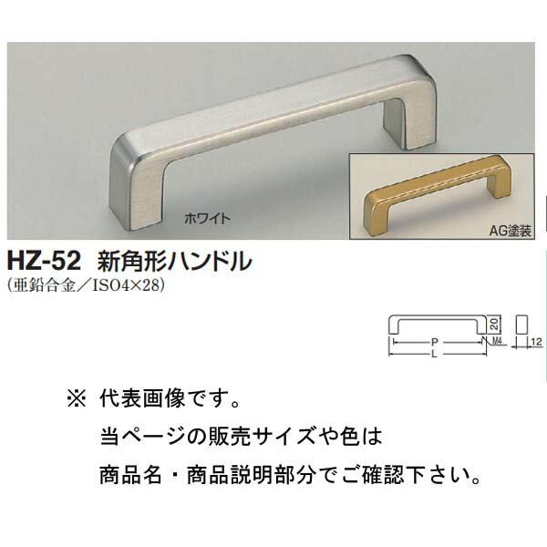 シロクマ 新角形ハンドル HZ-52 ホワイト/AG塗装 小