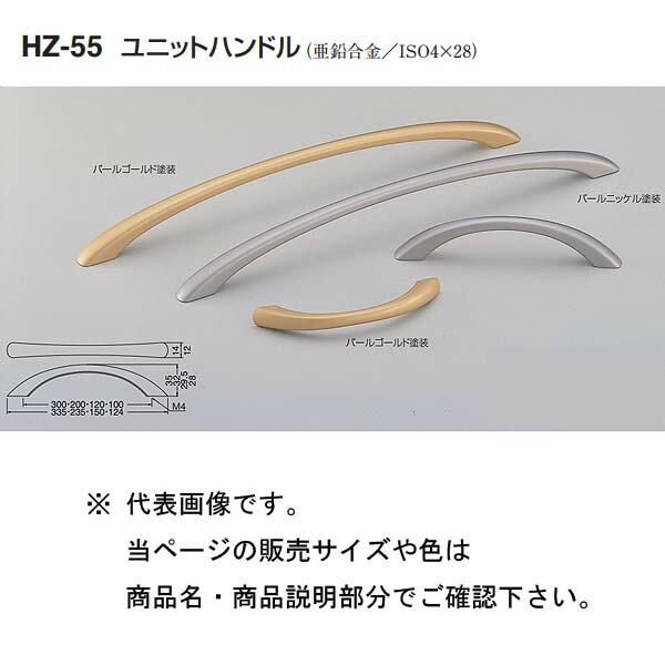 シロクマ ユニットハンドル HZ-55 パールニッケル塗装/パールゴールド塗装 100