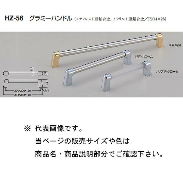 シロクマ グラミーハンドル HZ-56 鏡面・純金/鏡面・クローム/クリア消・クローム 200