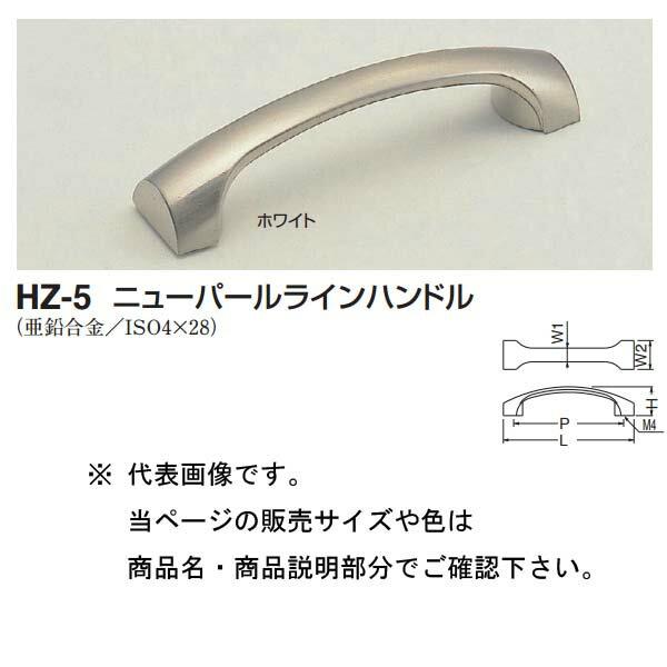 シロクマ ニューパールラインハンドル HZ-5 ホワイト/仙徳/GB 小