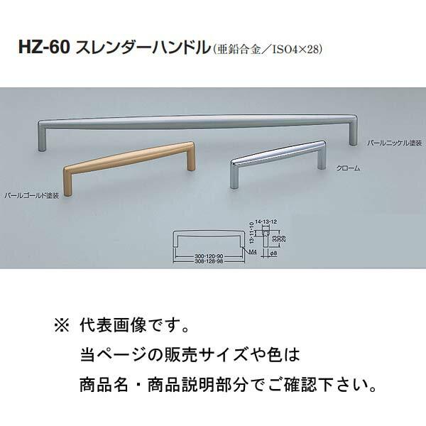 シロクマ スレンダーハンドル HZ-60 クローム/パールニッケル塗装/パールゴールド塗装 120