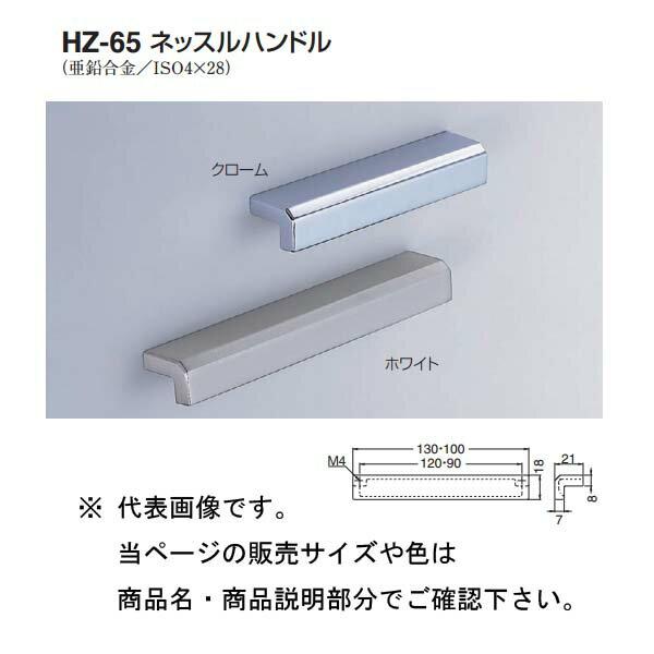 シロクマ ネッスルハンドル HZ-65 クローム/ホワイト 120