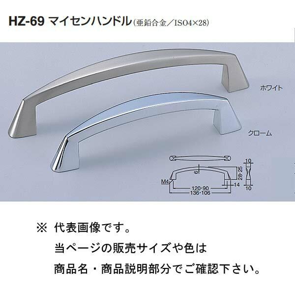 シロクマ マイセンハンドル HZ-69 クローム/ホワイト 120