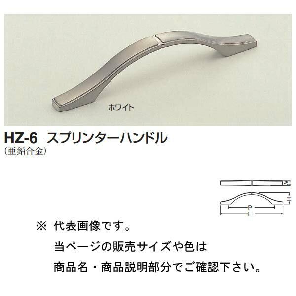 シロクマ スプリンターハンドル HZ-6 ホワイト/仙徳 小