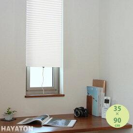 小窓用 断熱スクリーン ホワイト NHT-3000SS 幅350× 高さ900mm 1台 【代引き不可】 【メーカー直送】