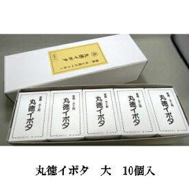 丸徳イボタ スベリロー イボタ蝋 大 約80×52×33mm 10個入