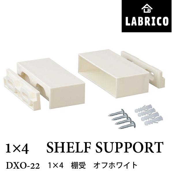 LABRICO ラブリコ 1×4 棚受 DXO-22 オフホワイト 幅9.5 x 奥行4 x 高さ2.4cm 1 セット