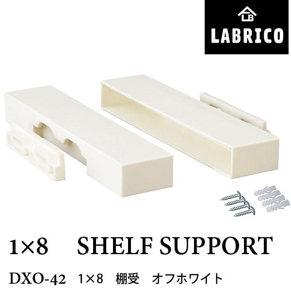 LABRICO ラブリコ 1×8 棚受 DXO-42 オフホワイト 幅19 x 奥行4 x 高さ2.4cm 1 セット