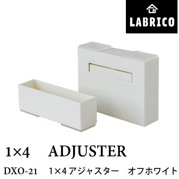 LABRICO ラブリコ 1×4 アジャスター DXO-21 オフホワイト 幅95 × 奥行25 × 高さ(上)70mm / (下)30mm