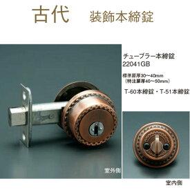 チューブラー本締錠 長沢製作所 22045GB NFシリンダー