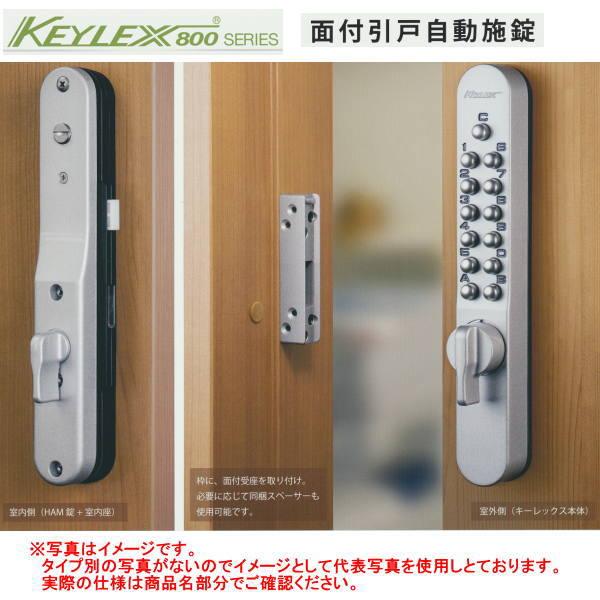 長沢製作所 キーレックス800 面付引き戸自動施錠 K828T 扉厚30〜45mm以下