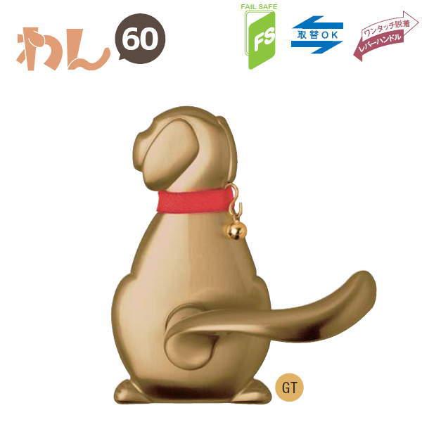 長沢製作所 わんにゃん 犬 レバーハンドル Dog-1 空錠 バックセット60mm GT チタンゴールド