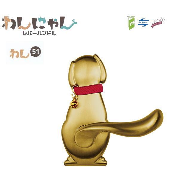 長沢製作所 わんにゃん 犬 レバーハンドル Dog-2 空錠 バックセット51mm GT チタンゴールド