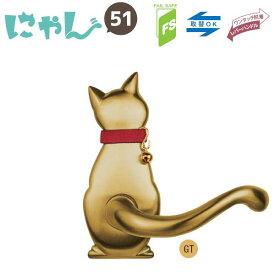 長沢製作所 わんにゃん 猫 レバーハンドル Cat-2 空錠 バックセット51mm GT チタンゴールド