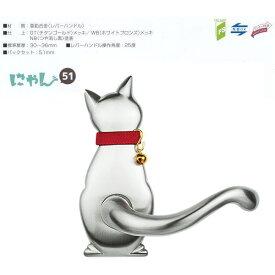 長沢製作所 わんにゃん 猫 レバーハンドル Cat-2 空錠 バックセット51mm WB ホワイトブロンズ