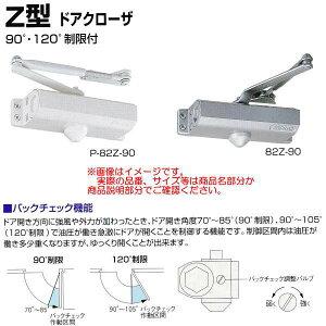 日本ドアチェック製造 ニュースター Z型ドアクローザ スタンダード型 ストップ付 90°制限186Z-90/120°制限186Z-120 ドア重量180kg以下 1800×2700