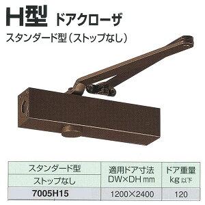 日本ドアチェック製造 ニュースター H型 ドアクローザ スタンダード型 ストップなし 7005H15 適用ドア寸法 1200× 2400mm