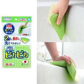 サンコー びっくりフレッシュ バスピカピカ グリーン BF52 サイズ20×12×厚み約1.3cm