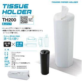 タカラ産業 ティシューホルダー TH200 W105×D100×H260mm ホワイト/ブラック 1つ