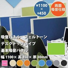 東京ブラインド フェルトーン デスクトップタイプ 基本吸音パネル 幅1100×高さ450 厚30mm 両面吸音仕様 全8色 どれか1つ 【代引き不可】 【メーカー直送】