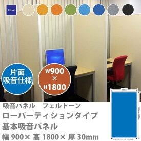 東京ブラインド フェルトーン ローパーティションタイプ 基本吸音パネル 幅900×高さ1800 厚30mm 片面吸音仕様 全8色 どれか1つ 【代引き不可】 【メーカー直送】