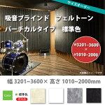 東京ブラインド吸音ブラインド『フェルトーン』バーチカルタイプ標準色製品幅3201〜3600×高さ1010〜2000mm【代引き不可】【メーカー直送】