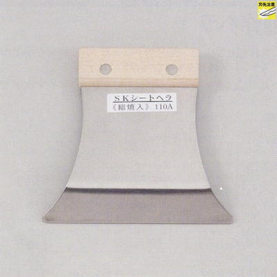 SKシートヘラ (クロス工具) 刃巾約110mm 1.2mm厚 357-978